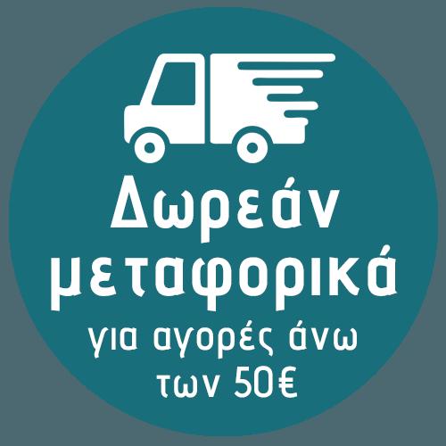 addeec6562 Banner Δωρεάν μεταφορικά