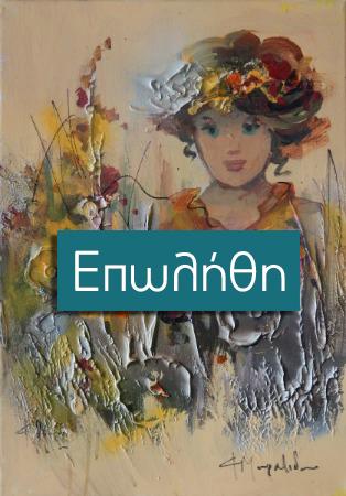 Μουρατίδου Φωτεινή - Κοπέλα με στεφάνι από λουλούδια