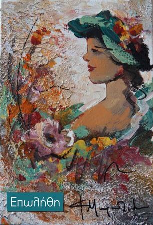 Μουρατίδου Φωτεινή – Κοπέλα με καπέλο II