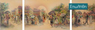 Μουρατίδου Φωτεινή – Φιγούρες, τρίπτυχος πίνακας