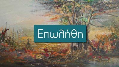 Μουρατίδου Φωτεινή – Δέντρο