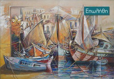 Ψωμάς Δημήτρης – Λιμάνι
