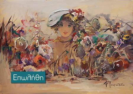 Μουρατίδου Φωτεινή - Κοπέλα και χρωματιστά λουλούδια